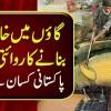 Village Mein Khalis Gur Banane Ka Riwayaiti Tarika Pakistani Kisaan Se Jaaniye