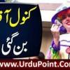 Kanwal Aftab Ban Gayi Joker