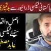 Pakistani Taxi Driver Se Batamezi - What Was Real Incident? Abid Mustafa Taxi Driver Explained