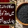 Kalonji Ke Fayde - Kalonji Khane Ka Tarika | Kalonji Seeds Benefits