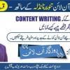 Rozgar Online Tanveer Nandla K Sath Episode 3