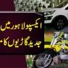 Expo Lahore Mein Duniya Bhar Ki Jadeed Cars Ka Mela Saj Giya