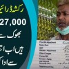 A Poor Riksha Driver Receives A Gas Bill Of Rs. 127,000 | How Will This Poor Man Pay It?
