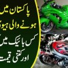 Which Kinds Of Heavy Bikes Are Available In Pakistan? | Watch The Features Of These Heavy Bikes