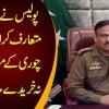 Police Ne Aisi Apps Mutaarif Kara Di K Ab Chori K Mobile Baich Na Kharide Ja Sakain Ge