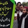 Multan Sultans Aur Islamabad United Ka Match Kab Shuru Ho Raha Hai