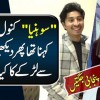 What Is Heavier – 1 Kg Cotton Or 1 Kg Iron?   Kanwal Aftab's Punjabi Jugtein