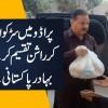Prado Mein Sarkoon Par Ghoom Kar Rashan Taqseem Karne Wala Bahadur Pakistani