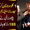 1 KG Sona Pehan Kar Qalandars K Supporter Stadium Mein Moujod