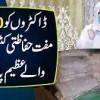 پاکستانی ڈاکٹروں کو 3000 مفت حفاظتی کٹس دینے والے عظیم پاکستانی
