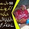 An Old Woman Sells Mongphali & Chanay Opposite Sheranwala Gate | Watch Sad Story