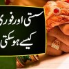 Legal & Religious Aspects Of Court Marriage – Important Message For Couples
