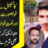 An 18 Year Old Hafiz E Quran Boy Murdered In Kasur | How Was He Killed & Who Did It?