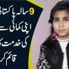 9 Saala Pakistani Bachi Ne Apni Kamai Se Ghareebon Ki Khidmat Ka Record Qaim Kar Diya