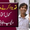 Which Vegetable's Juice Increases Your Height? | Kanwal Aftab's Punjabi Jugtain