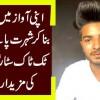 Ali Riaz Tiktok Star Interview Live With Bushra Gulfam