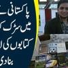 Pakistani Ne Canada Mein Sarak Kinare Books Ki Library Bana Di