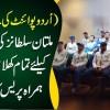 Urdupoint Ki PSL Team Multan Sultans Ki PSL 5 K Liye Tamam Khiladiyon K Hamra Press Conference