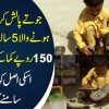 Little Child's Shoe Polishing Video Goes Viral | Govt Took Responsibility To Educate Him