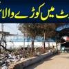 Sialkot Mein Korre Wala School