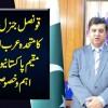 دبئی میں تعینات قونصل جنرل احمد امجد علی کا متحدہ عرب امارات میں مقیم پاکستانیوں کا نام خصوصی پیغام