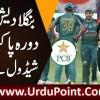 Bangladesh Ke Dora Pakistan Ka Schedule Tay Ho Gaya