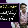 Swat K Jurwan Bache Jin K Talent Ne Sab Ko Dewana Bana Rakha Hai