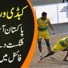 Kabaddi World Cup Pakistan Australia Ko Shikast De Kar Semi Final Mein Pohanch Giya