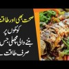 Enjoy Fish Without Oil | Grilled & BBQ Fish At Blow Fish Restaurant Lahore -  Maryam Ikram