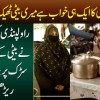 Woman Sells Chana Chawal On Road   Poor Mother Tries Her Best To Feed Her Family