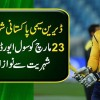 Darren Sammy To Become Honorary Citizen On Pakistan Day - Faisal Javed Views On Sammy Citizenship