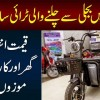 Electric Tricycles In Pakistan | Easy To Use With No Gears And Good Mileage On Battery