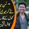 Boys Sing Praises Of Kanwal In Punjabi | Kanwal Aftab's Punjabi Jugtain