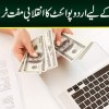 Berozgaroon K Liye UrduPoint Ka Inqalabi Muft Training Programme