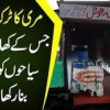 This Man Converted A Small Truck Into A Restaurant – 'Masha Allah Hotel' In Murree Patriata