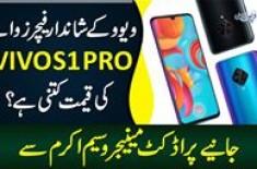 Vivo k shandaar Features wale Vivo S1 Pro ki qeemat kitni hai
