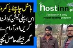 Hostel Chahiye Ya kamra Iss Application Ko Install Kareen Aur Aaraam Se Ghar Baithey Haasil Kijiye