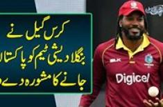 Chris Gayle Ne Bangladesh Team Ko Pakistan Jane Ka Mashwara De Diya