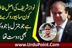 Nawaz Sharif Ki Asal Taqat Kon Sa Bureaucrat Hai Ju General Bajwa Ka Bhi Dost Tha
