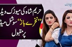 Hareem Shah Ki Music Video Nakhre Baz Social Media Par Maqbool