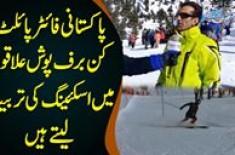 Pakistani Fighter Pilot Kin Baraf Posh Ilaqoon Main Skiing Ki Tarbiyat Lete Hain