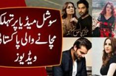 Social Media Par Tehelka Machane Wali Pakistani Videos
