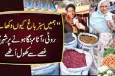 Hamain Sabz Baagh Kiyon Dekhaye - Roti Atta Mehnga Hone Par Shehri Gusse Se Khol Uthey