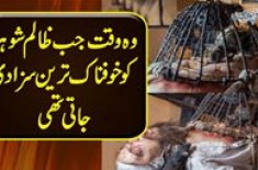 Most Dangerous Punishments Given In The World In Old Times | Watch Shocking Video