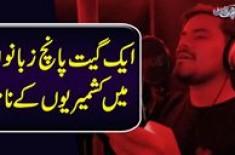 Aik Song 5 Zabanon Mein Kashmiriyo K Naam