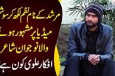 Murshid K Naam Nazm Likh Kar Social Media Par Mashhoor Hone Wala Nojawan Shayer
