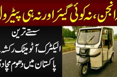 Have A Look At The First Bachat Rickshaw   Chargeable And Pollution Free Auto Rickshaw