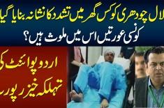 Talal Chaudhry Ko Kis Ghar Main Bola Ker Mara Gia? UrduPoint Investigated Story