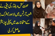 Welder's Daughter Secures 1st Position In Matriculation Exams In Arts Group | Lahore Board Topper