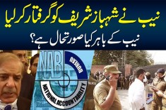 NAB Arrests Shahbaz Sharif In Money Laundering Case From LHC